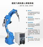 安川MA2010焊接机器人